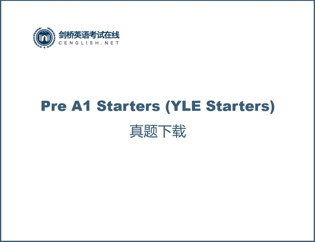 Pre A1 Starters(原YLE Starters)真题模拟
