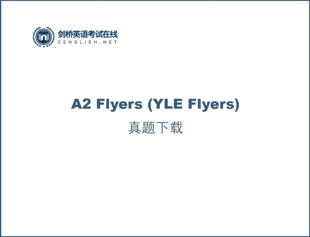 A2 Flyers (YLE Flyers) 真题下载
